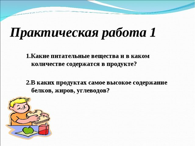 Практическая работа 1 1.Какие питательные вещества и в каком количестве содер...