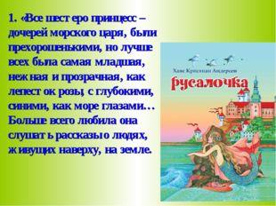 1. «Все шестеро принцесс – дочерей морского царя, были прехорошенькими, но лу