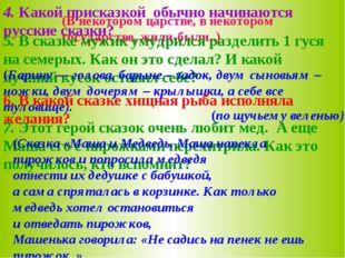 4.Какой присказкой обычно начинаются русские сказки? (В некотором царстве,