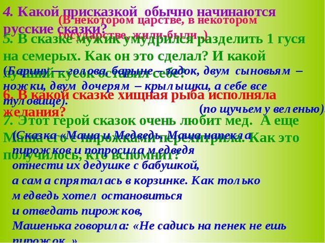 4.Какой присказкой обычно начинаются русские сказки? (В некотором царстве,...