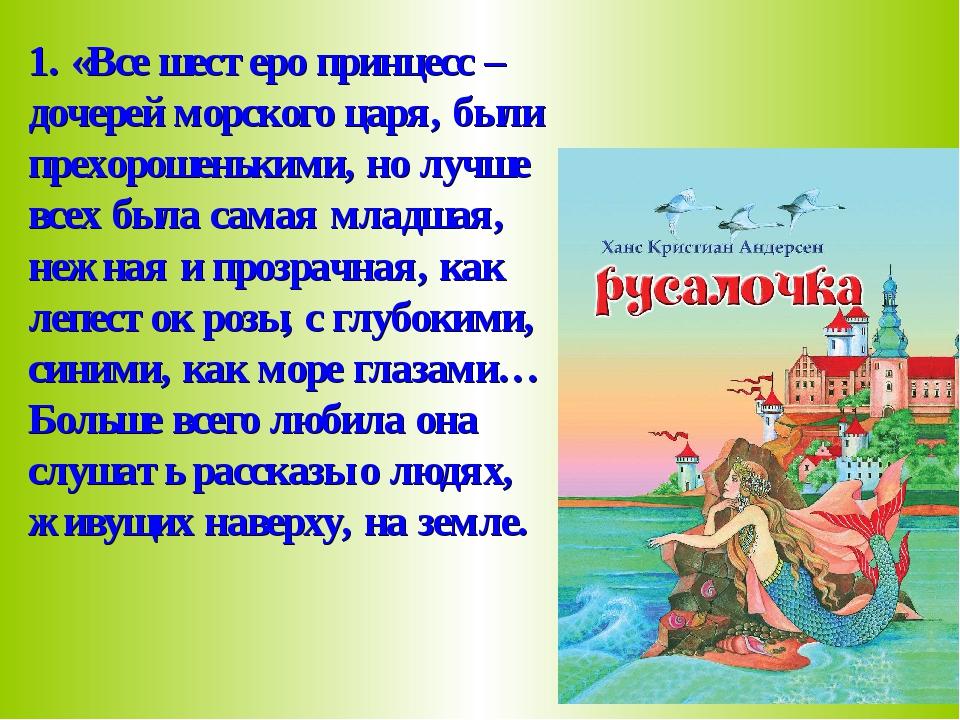1. «Все шестеро принцесс – дочерей морского царя, были прехорошенькими, но лу...