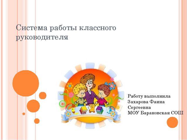 Система работы классного руководителя Работу выполнила Захарова Фаина Сергеев...