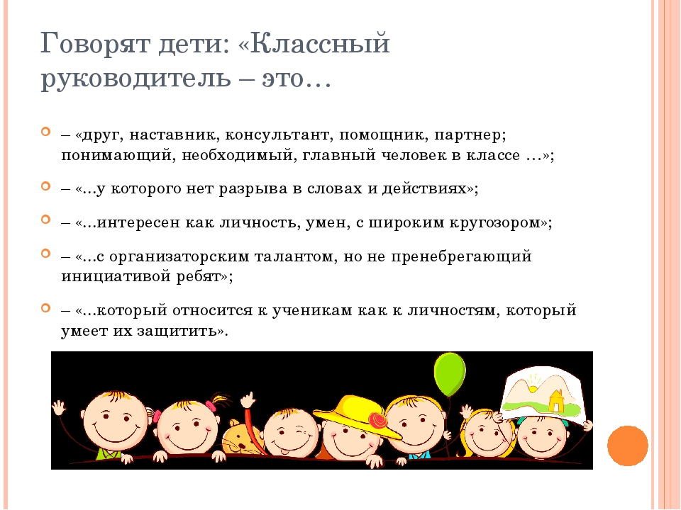 Говорят дети: «Классный руководитель – это… – «друг, наставник, консультант,...