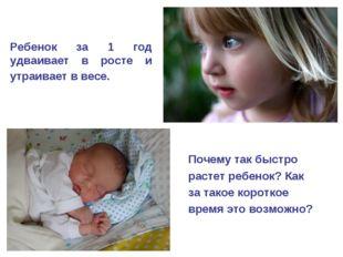 Ребенок за 1 год удваивает в росте и утраивает в весе. Почему так быстро раст