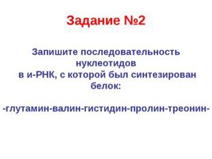 Задание №2 Запишите последовательность нуклеотидов в и-РНК, с которой был син