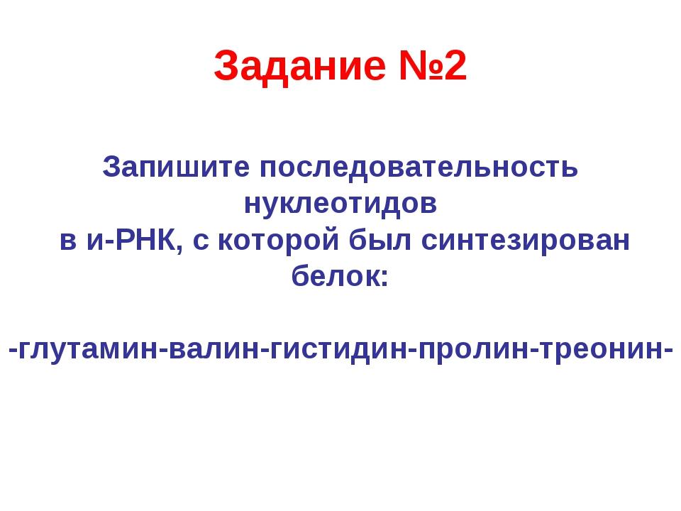 Задание №2 Запишите последовательность нуклеотидов в и-РНК, с которой был син...