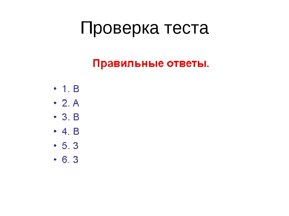 Проверка теста