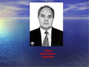 Юрий Николаевич Караулов