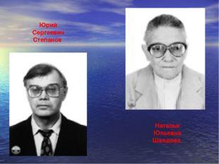 Юрий Сергеевич Степанов Наталья Юльевна Шведова
