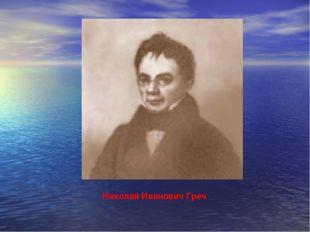 Николай Иванович Греч