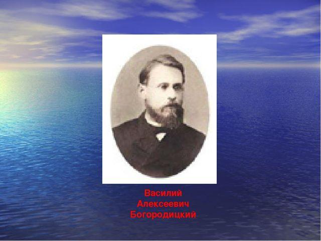 Василий Алексеевич Богородицкий