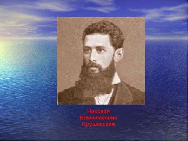 Николай Вячеславович Крушевский