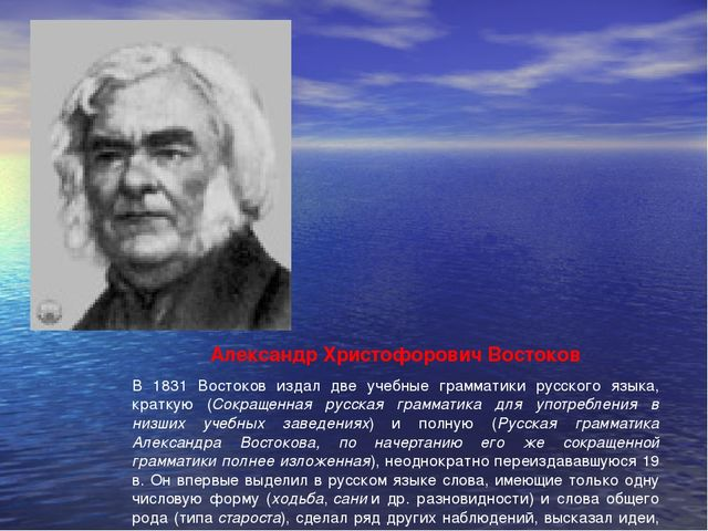 Александр Христофорович Востоков В 1831 Востоков издал две учебные грамматики...