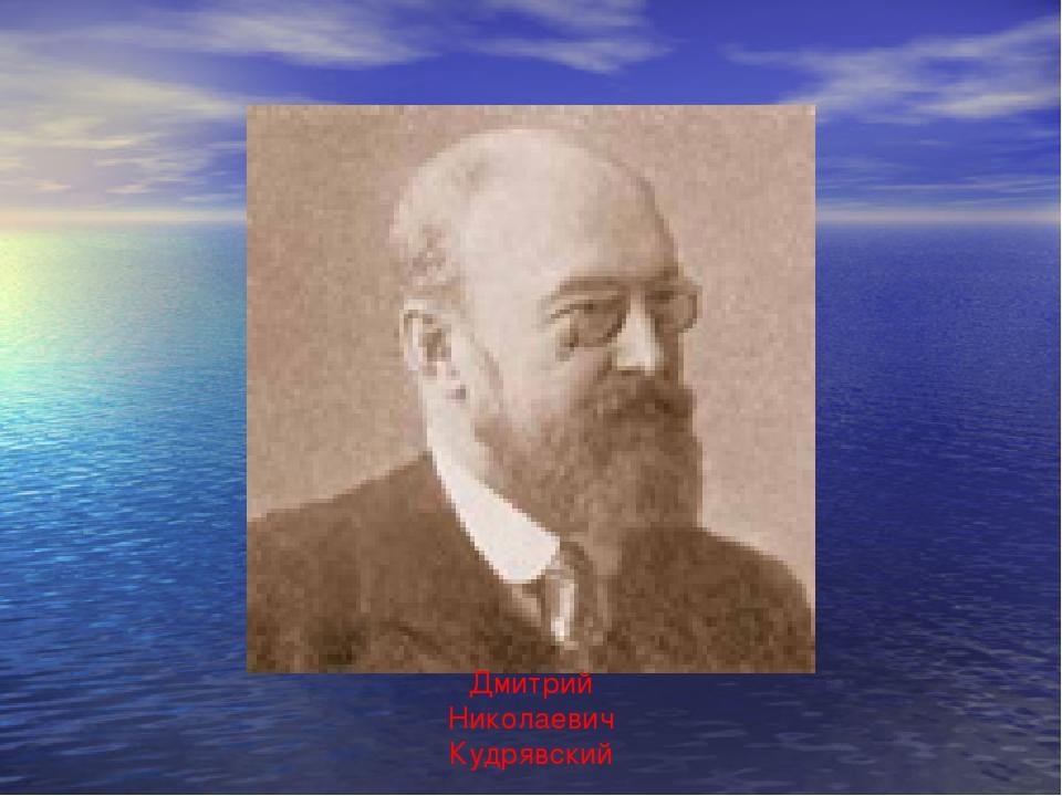 Дмитрий Николаевич Кудрявский