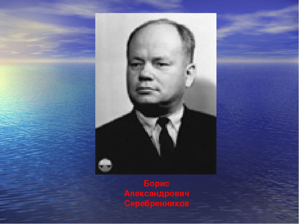 Борис Александрович Серебренников