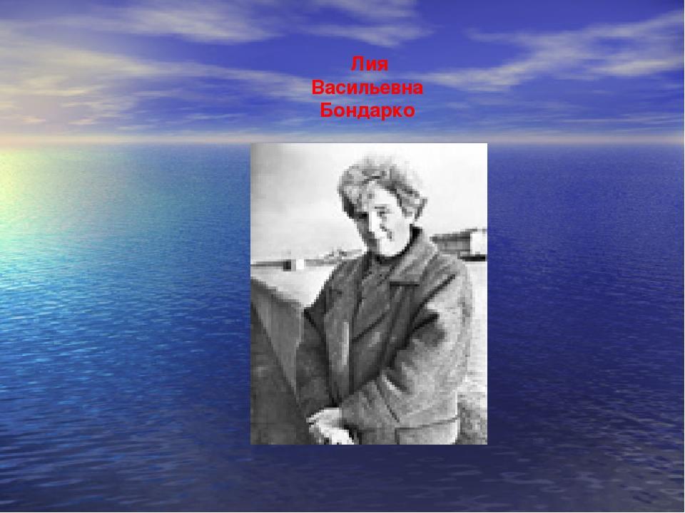 Лия Васильевна Бондарко