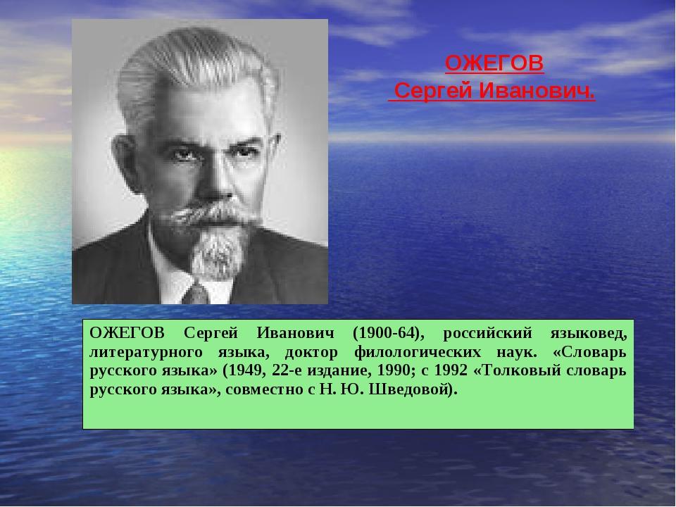 ОЖЕГОВ Сергей Иванович.   ОЖЕГОВ Сергей Иванович (1900-64), российский я...