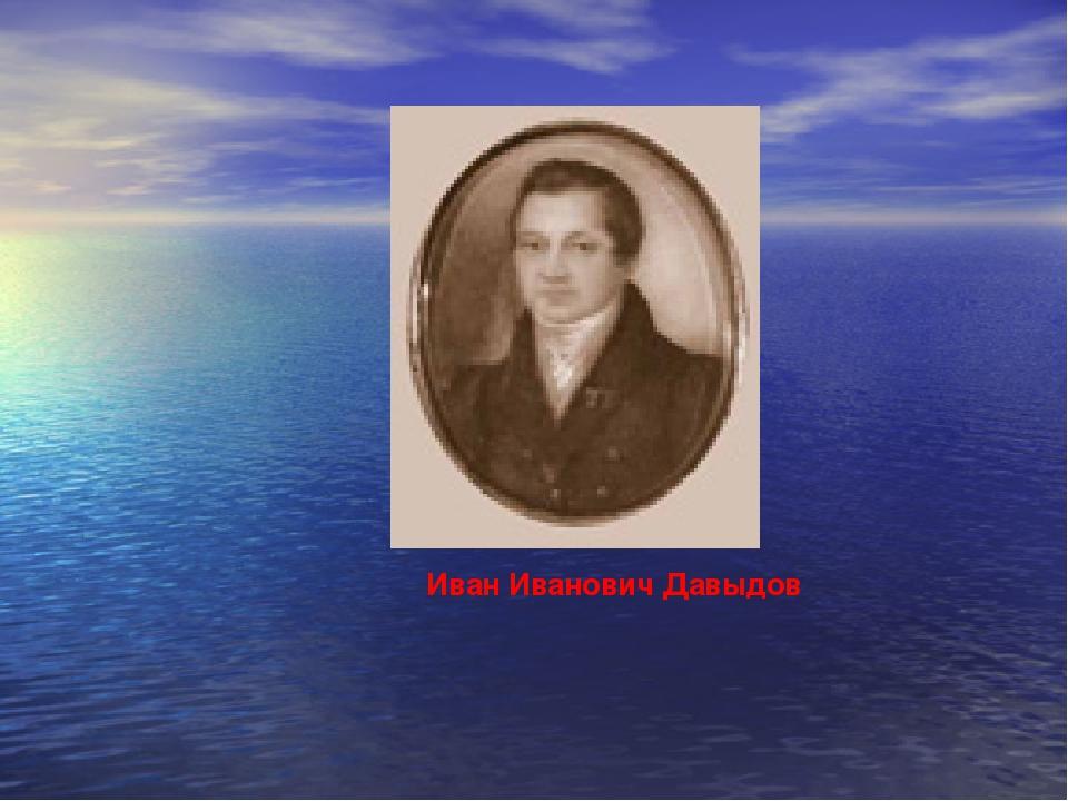 Иван Иванович Давыдов
