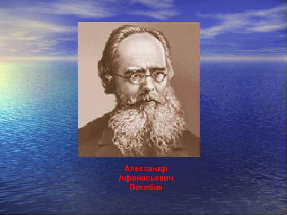 Александр Афанасьевич Потебня