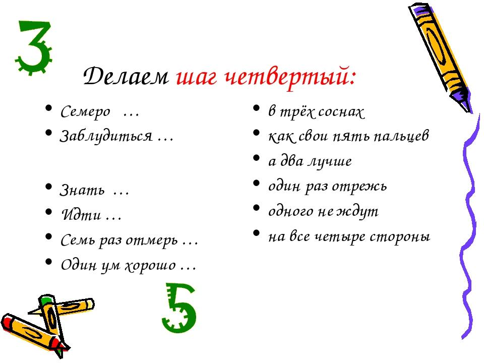 Делаем шаг четвертый: Семеро … Заблудиться … Знать … Идти … Семь раз отмерь …...