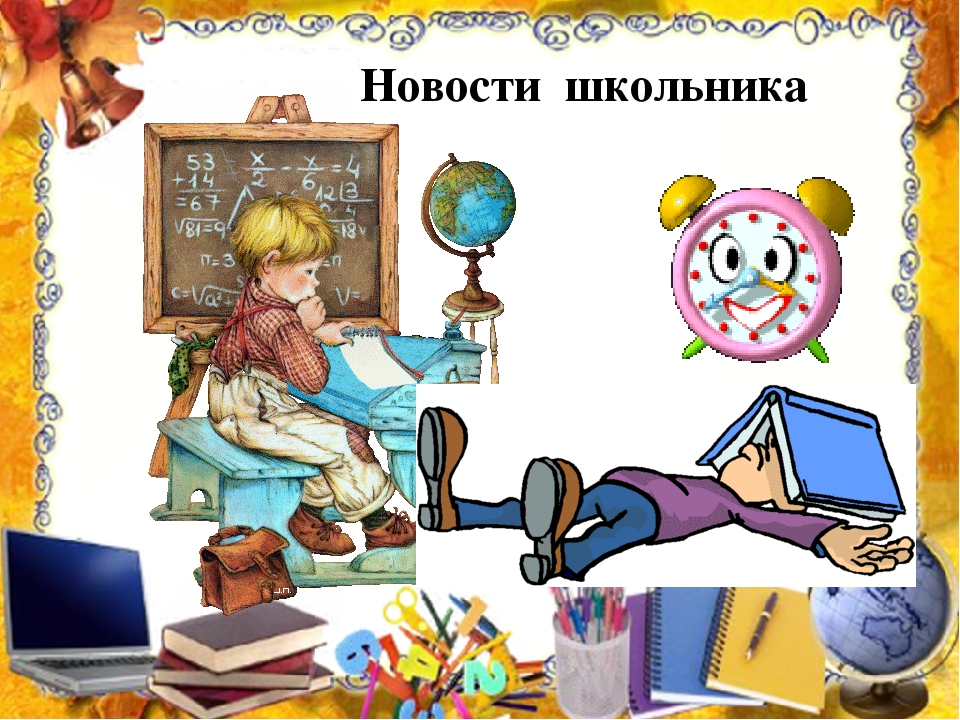 Новости школьника