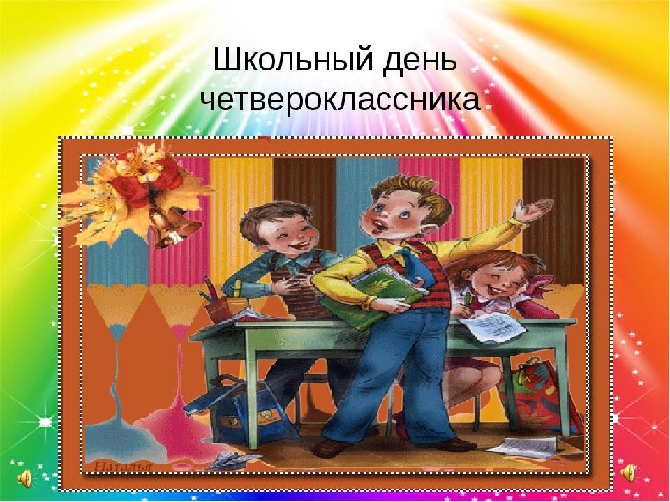 Школьный день четвероклассника