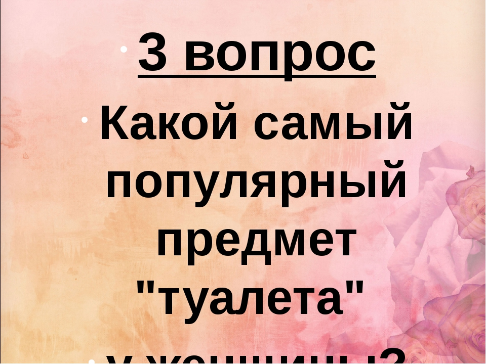 """3 вопрос Какой самый популярный предмет """"туалета"""" у женщины?"""