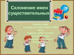 Склонение имен существительных. Презентация к уроку русского языка УМК ПНШ Уч
