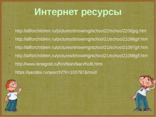 Интернет ресурсы http://allforchildren.ru/pictures/showimg/school22/school220