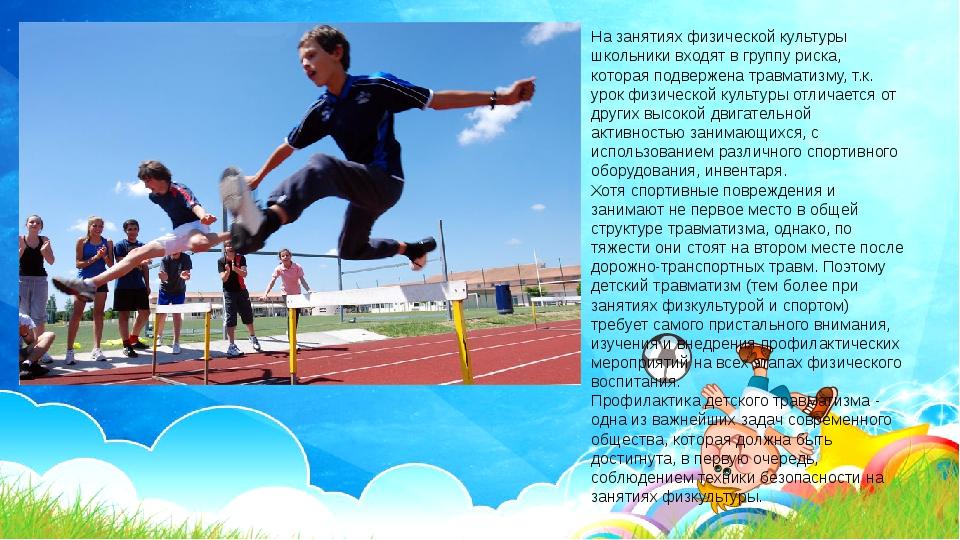 На занятиях физической культуры школьники входят в группу риска, которая подв...