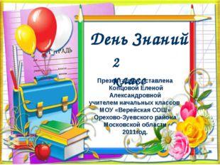 День Знаний 2 класс Презентация составлена Копцовой Еленой Александровной уч