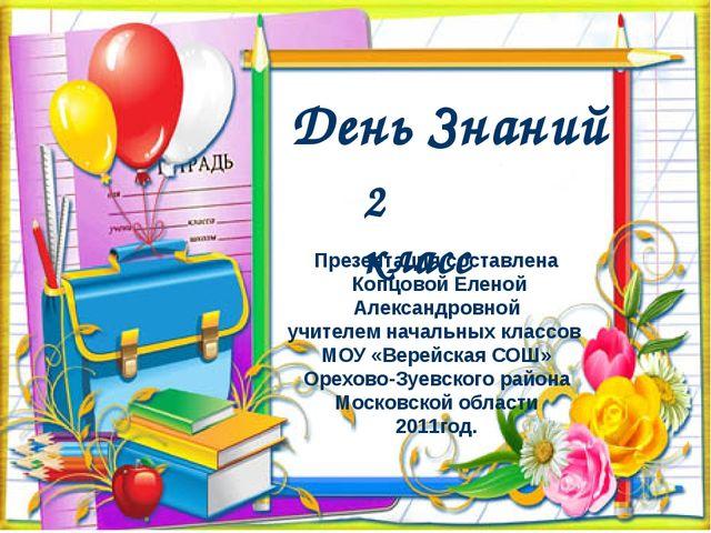День Знаний 2 класс Презентация составлена Копцовой Еленой Александровной уч...