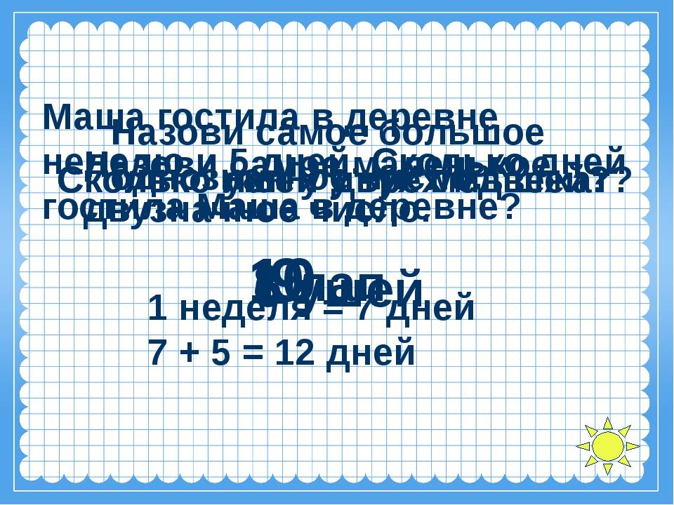 1 сентября Математика Русский язык Окружающий мир Литературное чтение 2011 год