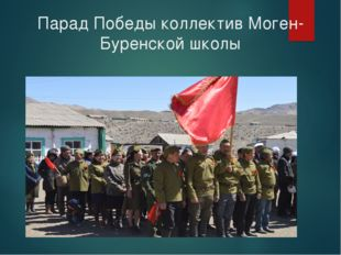 Парад Победы коллектив Моген-Буренской школы