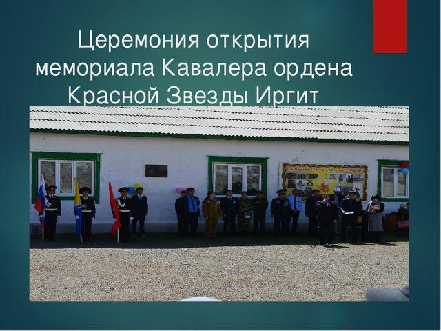 Церемония открытия мемориала Кавалера ордена Красной Звезды Иргит Кошкар-оола...