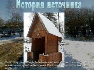 В 2001 году на пожертвования жителей села Рыжково и близлежащих поселений