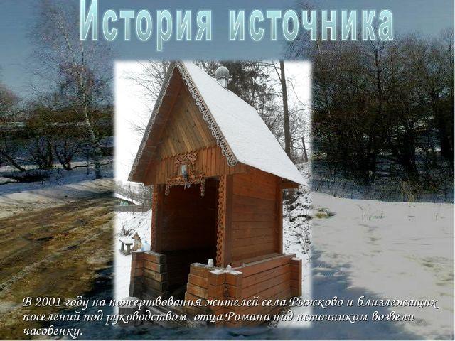 В 2001 году на пожертвования жителей села Рыжково и близлежащих поселений...