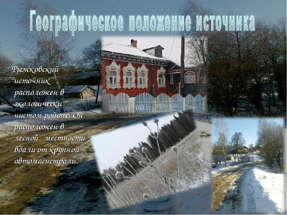 Рыжковский источник расположен в экологически чистом районе. Он расположен...