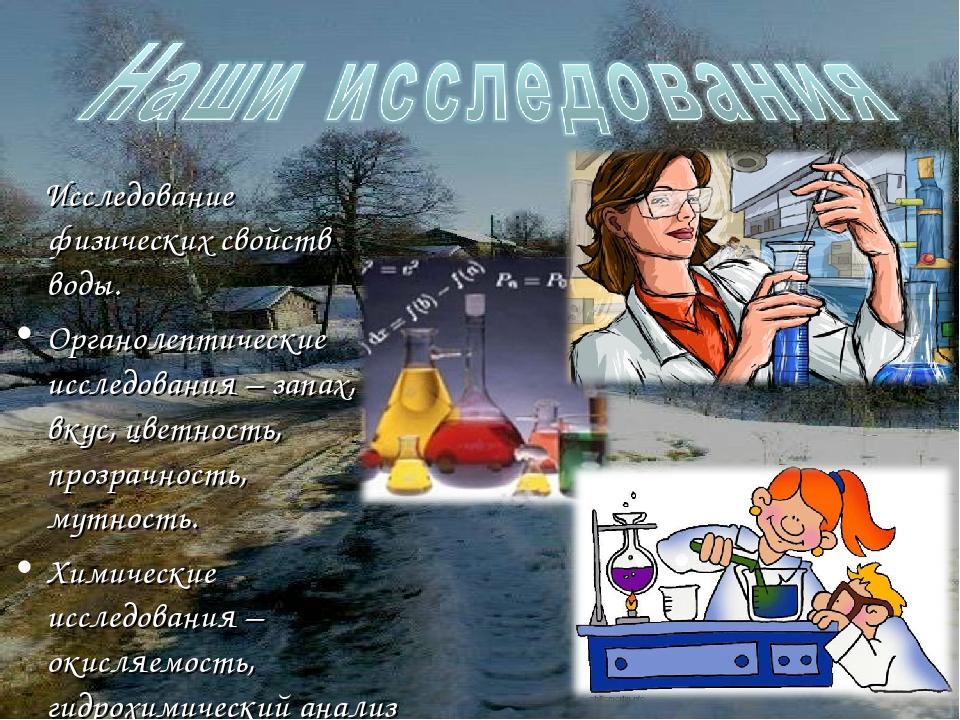 Исследование физических свойств воды. Органолептические исследования – запа...