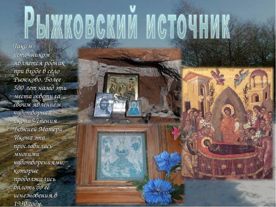 Таким источником является родник при входе в село Рыжково. Более 500 лет на...