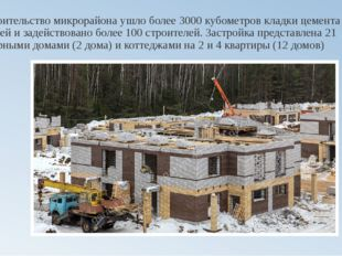 На строительство микрорайона ушло более 3000 кубометров кладки цемента и кирп