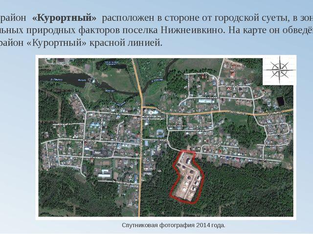 Микрорайон «Курортный» расположен в стороне от городской суеты, в зоне уник...