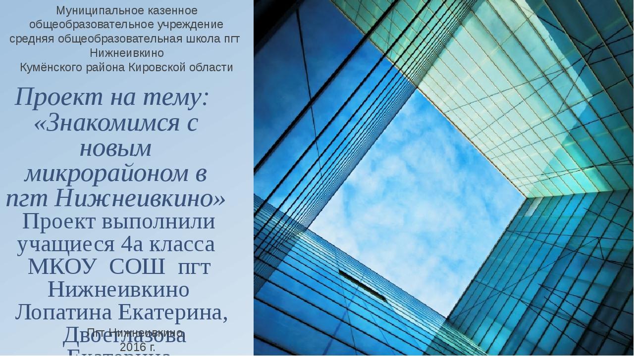 Проект на тему: «Знакомимся с новым микрорайоном в пгт Нижнеивкино» Проект вы...