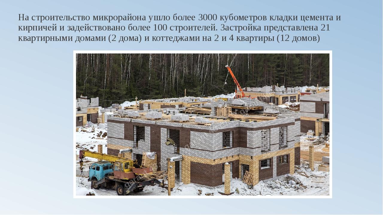 На строительство микрорайона ушло более 3000 кубометров кладки цемента и кирп...