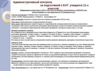 Административный контроль за подготовкой к ЕНТ учащихся 11-х классов: Информа