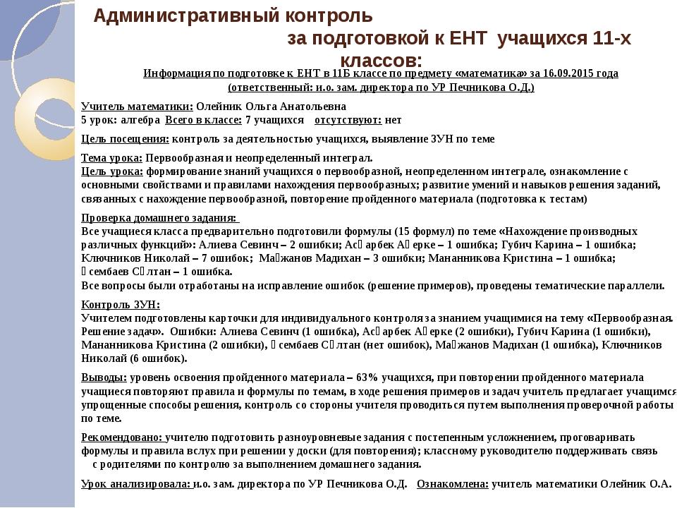 Административный контроль за подготовкой к ЕНТ учащихся 11-х классов: Информа...
