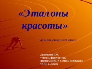 «Эталоны красоты» Дюняшева Р.М. учитель физкультуры филиала МКОУ СОШ с. Шеста