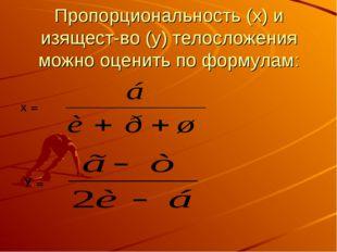 Пропорциональность (х) и изящество (у) телосложения можно оценить по формула