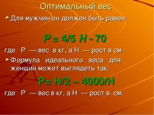 Оптимальный вес Для мужчин он должен быть равен: Р = 4/5 Н - 70, где Р — вес