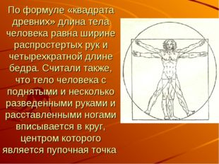 По формуле «квадрата древних» длина тела человека равна ширине распростертых
